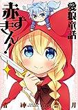 愛狼童話 赤ずきん! (デジタル版ガンガンコミックス)