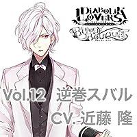 DIABOLIK LOVERS ドS吸血CD BLOODY BOUQUET Vol.12 逆巻スバル CV.近藤 隆出演声優情報