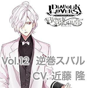 DIABOLIK LOVERS ドS吸血CD BLOODY BOUQUET Vol.12 逆巻スバル CV.近藤 隆