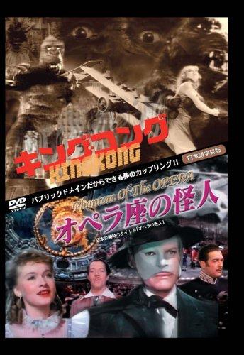 キングコング+オペラ座の怪人 [DVD]