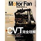 Motor Fan Illustrated vol.59 (モーターファン別冊)