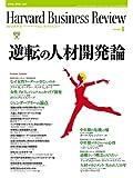Harvard Business Review (ハーバード・ビジネス・レビュー) 2008年 06月号 [雑誌]
