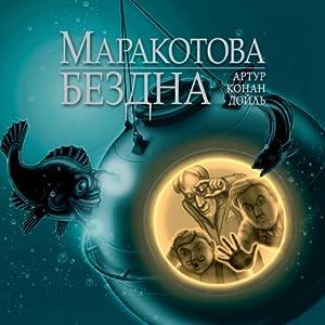 Marakotova bezdna (       UNABRIDGED) by Arthur Conan Doyle Narrated by Kirill Petrov
