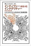 インティマシーあるいはインテグリティー: 哲学と文化的差異 (叢書・ウニベルシタス)