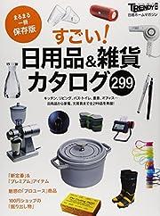 すごい!日用品&雑貨カタログ (日経ホームマガジン)