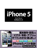 iPhone 5  Perfect Manual SoftBank対応版