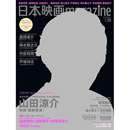 日本映画magazine vol.50 (OAK MOOK)