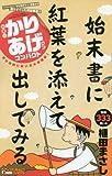 CA)新書判かりあげクン コンパクト 実りの秋に笑いの大収穫祭! (アクションコミックス(COINSアクションオリジナル))