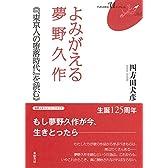 よみがえる夢野久作 《『東京人の堕落時代』を読む》FUKUOKA U ブックレット8