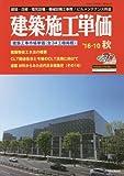 建築施工単価 2016年 10 月号 [雑誌]
