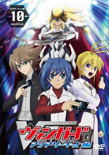 カードファイト!! ヴァンガード アジアサーキット編 (10) [DVD]