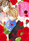 大正ロマンチカ(3) (ミッシィコミックスNextcomicsF) (ミッシイコミックス Next comics F)