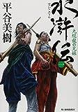 水滸伝 1 九紋龍の兄妹 (ハルキ文庫 ひ 7-17 時代小説文庫)