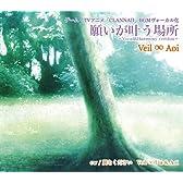 願いが叶う場所 ~Vocal&Harmony version~