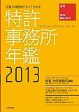 企業との関係がすべてわかる特許事務所年鑑2013