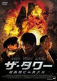 ザ・タワー 超高層ビル大火災[DVD]
