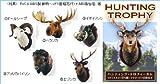 ハンティング・トロフィーガム HUNTING TROPHY 狩猟戦利品 タカラトミーアーツ(全5種フルコンプセット)