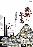 Image de 炭鉱に生きる [DVD]