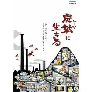 炭鉱に生きる [DVD]