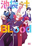 池袋†BLood<池袋†BLood> (B&#8217;s-LOG COMICS)&#8221;  /><br /> </a></div> <div class=
