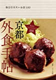 京都外食手帖 毎日食べたい100<京都ソムリエ>