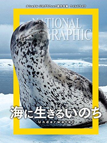ナショナル ジオグラフィック傑作写真 ワイルドライフ 海に生きるいのち