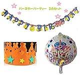 これで完璧! 楽しい お 誕生日 会 ★ HAPPY バースデー パーティー セット (H)