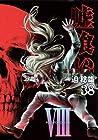 嘘喰い 第38巻 2015年05月19日発売