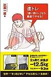 速トレ「速い筋トレ」なら最速でやせる! (Ikeda sports library)
