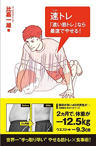 速トレ 「速い筋トレ」なら最速でやせる! (Ikeda sports library)