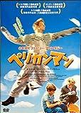 ペリカンマン[DVD]