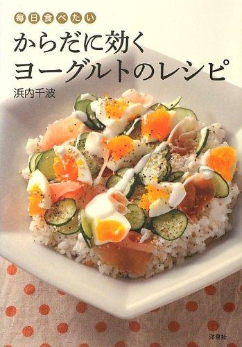 毎日食べたいからだに効くヨーグルトのレシピ