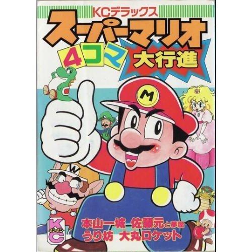 スーパーマリオ4コマ大行進 1 (コミックボンボンデラックス)