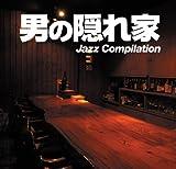 男の隠れ家ジャズ・コンピレーション/ラブソング編