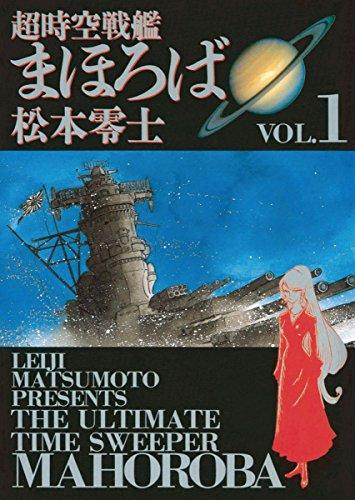 超時空戦艦まほろば(1) (ビッグコミックス)