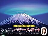カレンダー2015 李家幽竹パワースポット 飾れば強運が満ちてくる! (ヤマケイカレンダー2015)