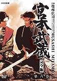 宮本武蔵 完全版 Vol.6 [DVD]