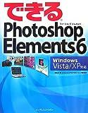 できるPhotoshop Elements 6―Windows Vista/XP対応