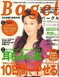 Bagel (ベーグル) 2008年 02月号 [雑誌]