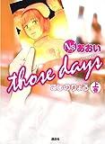 Ns'あおい those days(上) (モーニングコミックス)