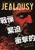 ジェラシー/JALOUX