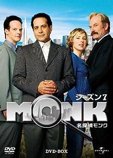 名探偵モンク シーズン7
