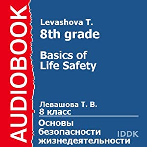 Basics of Life Safety for 8th Grade [Russian Edition] | [T. Levashova]