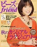 ビーズ friend (フレンド) 2009年 10月号 [雑誌]