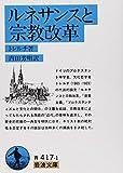 ルネサンスと宗教改革 (岩波文庫)
