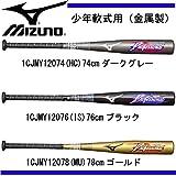 MIZUNO(ミズノ) 少年軟式用 プロフェッショナルセレクション(金属製) (1cjmy120)