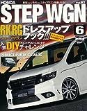 ホンダステップワゴンNo.6 (NEWS mook RVドレスアップガイドシリーズ Vol. 82)
