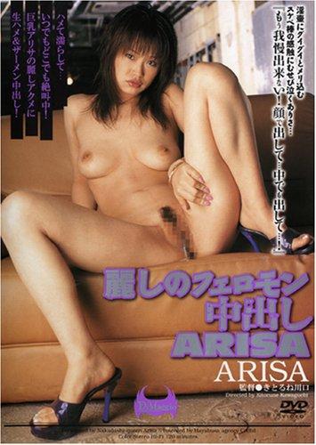 [ARISA] 麗しのフェロモン ARISA  DMG-002