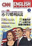 CNN ENGLISH EXPRESS (イングリッシュ・エクスプレス) 2009年 01月号 [雑誌]