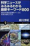 科学ニュースがみるみるわかる最新キーワード800 過去5年間の記事をベースに未来予想をプラス (サイエンス・アイ新書)